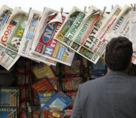 Τα πρωτοσέλιδα των εφημερίδων για τις 30-5-2020