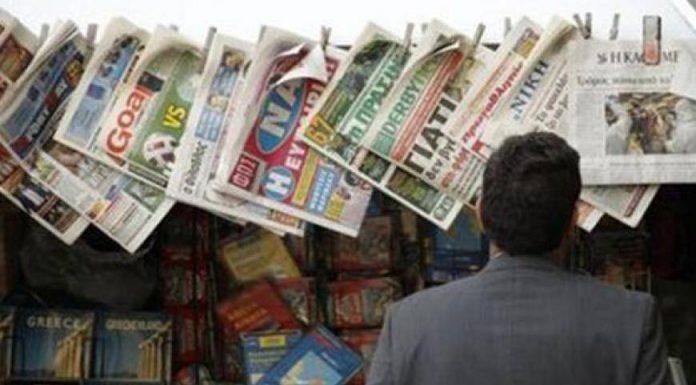Τα πρωτοσέλιδα των εφημερίδων για τις 4-3-2021