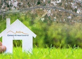 Ελληνικό Κτηματολόγιο: 100 θέσεις μέσω ΑΣΕΠ