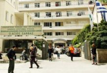 """""""Αγ. Σάββας"""": ΕΔΕ για τις συνθήκες μόλυνσης από κορωνοιό 11 ασθενών και 10 εργαζομένων"""