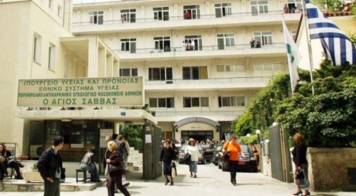 Άγιος Σάββας: Πέντε κρούσματα κορωνοϊού, σε προσωπικό και ασθενείς