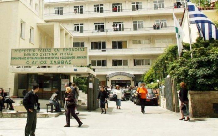 Κορωνοϊός: Συναγερμός στο ογκολογικό νοσοκομείο ''Άγιος Σάββας''