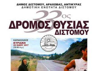 Δίστομο, Λαϊκός Δρόμος Θυσίας,