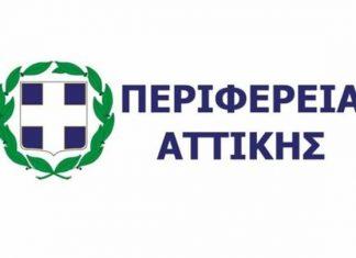 Περιφέρεια Αττικής: Παρατείνεται μέχρι και τις 21 Δεκεμβρίου το πρόγραμμα για την ενίσχυση των μικρών και πολύ μικρών επιχειρήσεων
