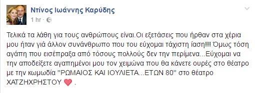Ντίνος Καρύδης, ιατρικό λάθος,