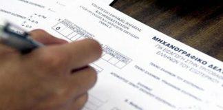 Από 30 Μαρτίου αρχίζουν οι αιτήσεις συμμετοχής στις πανελλαδικές