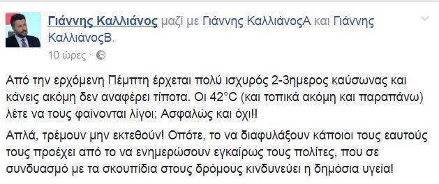 Καλλιάνος, αφρικανικός καύσωνας, Ελλάδα,