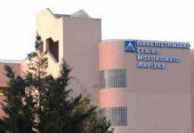 Νοσοκομείο Λάρισας, ευχαριστήριο,