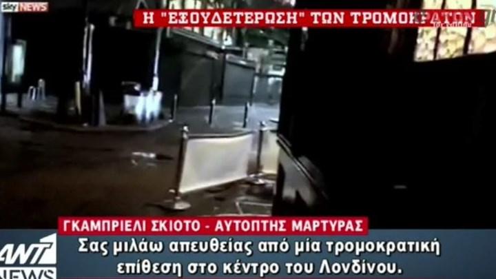 Βίντεο, δράστες, Λονδίνο,