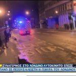 Ισλαμικό Κράτος, ανέλαβε την ευθύνη, Λονδίνο,