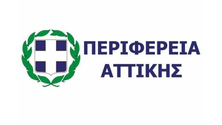 Περιφέρεια Αττικής, ΤΡΑΓΩΔΙΑ, ελικόπτερο,