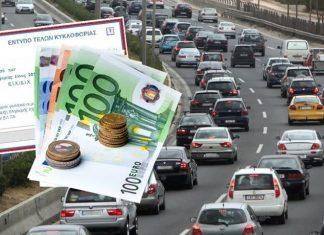 Λήγει η προθεσμία για την πληρωμή τελών κυκλοφορίας ή κατάθεση πινακίδων