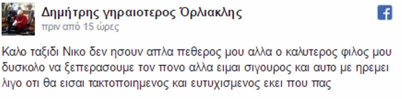 πέθανε, Έλληνας τραγουδιστής, δεκαετίας 60',