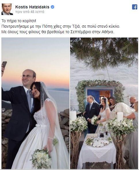 Κωστής Χατζηδάκης, γάμος, Τζιά,