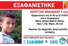 7χρονος, θάνατος, πνιγμός, προσφυγόπουλο,