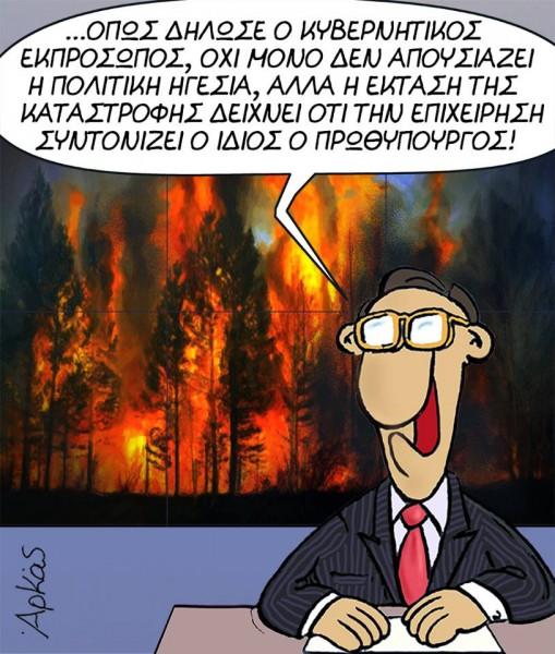 ΑΡΚΑΣ, Τσίπρας, φωτιές,