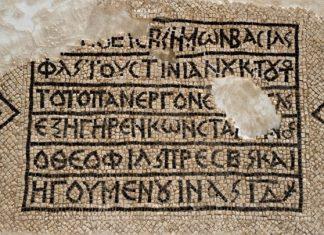 αρχαίο μωσαϊκό, Ισραήλ, ελληνική επιγραφή,