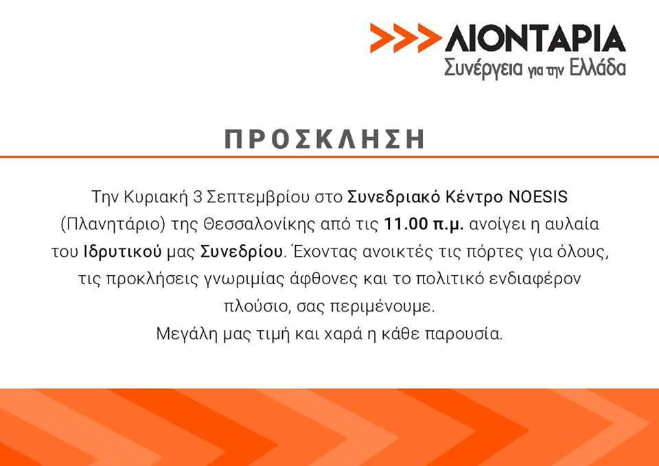 Θεσσαλονίκη, Ιδρυτικό Συνέδριο, λιοντάρια,