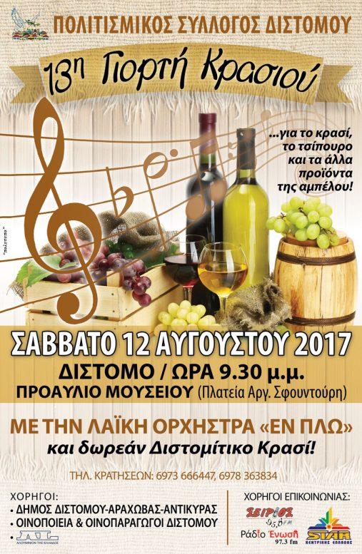 Δίστομο, Γιορτή, κρασιού,