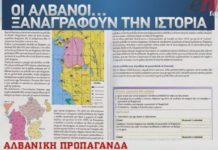 Αλβανία, προκλήσεις, σύνορα, Ελλάδα,