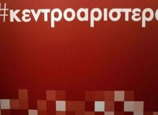 Κεντροαριστερά: Ξεπέρασε τις 147.000 η συμμετοχή στις εκλογές
