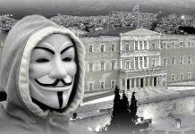 «Αντίποινα» των Anonymous Greece στους Τούρκους χάκερς: Έριξαν κυβερνητικές ιστοσελίδες