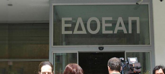 Δικαστικές αποφάσεις: Ο ΕΔΟΕΑΠ μπορεί να κατασχέσει περιουσιακά στοιχεία εκδοτών