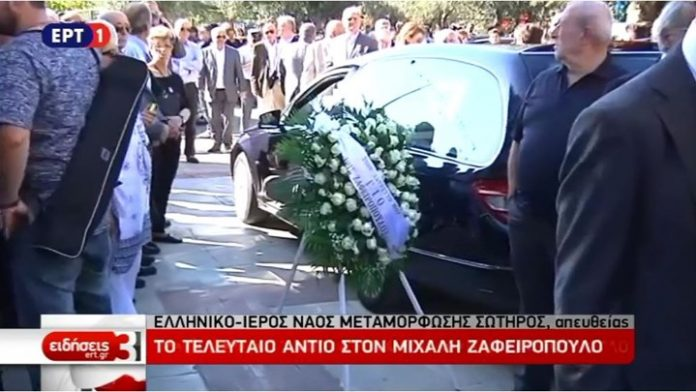 Ζαφειρόπουλος Μιχάλης, τελευταίο αντίο,