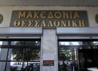 """Επανακυκλοφορεί η ιστορική εφημερίδα """"Μακεδονία"""""""