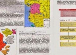 """""""Μεγάλη Αλβανία"""", χάρτες, Κομισιόν,"""