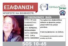 Στο νοσοκομείο τής Καστοριάς βρέθηκε τελικά η 47χρονη μαθηματικός