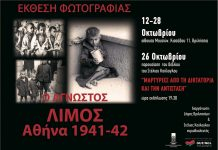 Ο Δήμος Βριλησσίων παρουσιάζει την Έκθεση Φωτογραφίας «Ο ΑΓΝΩΣΤΟΣ ΛΙΜΟΣ - ΑΘΗΝΑ 1941-42»