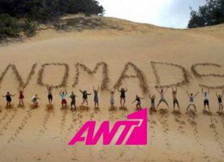 η παραγωγή του Nomads έβαλε βαθιά το χέρι στην τσέπη