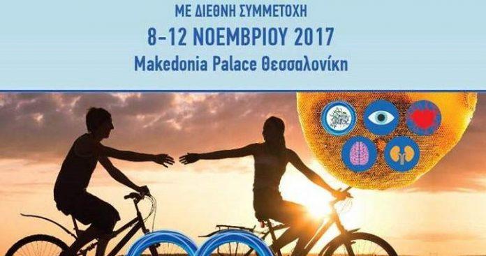 Θεσσαλονίκη: «Ποδήλατο για τον Διαβήτη»