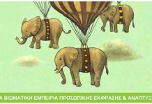 """ΣΥΜΒΟΥΛΕΣ: Ξαναδιαβάζοντας τον ''Αλυσοδεμένο Ελέφαντα"""""""