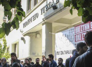 Συγκέντρωση έξω από το υπουργείο Υγείας στην οδό Αριστοτέλους