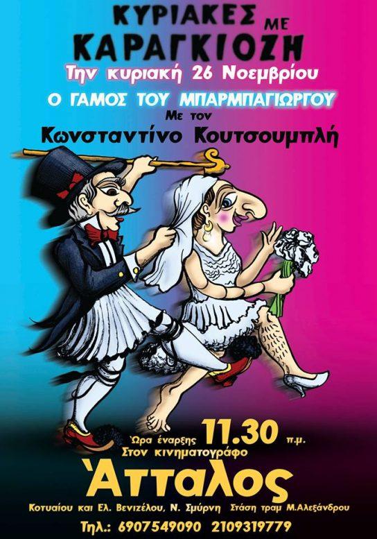 «Ο Γάμος του Καραγκιόζη»