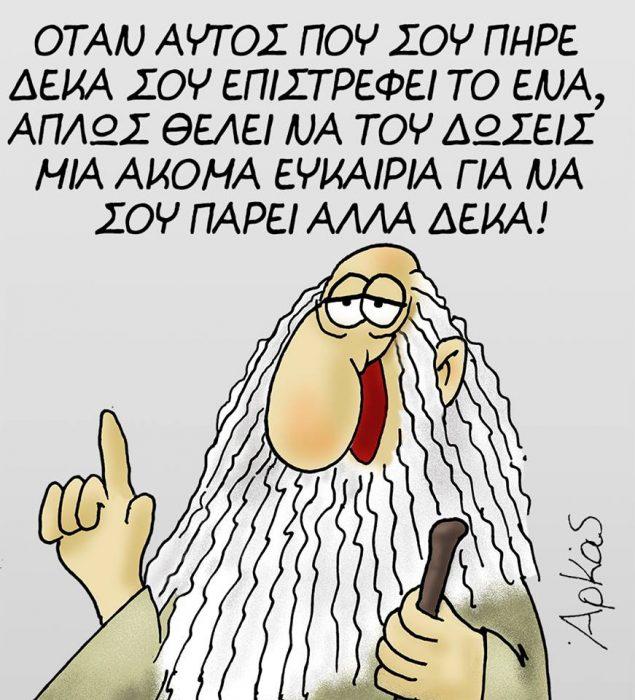 Δείτε πως σχολίασε ο Αρκάς το κοινωνικό μέρισμα του Τσίπρα