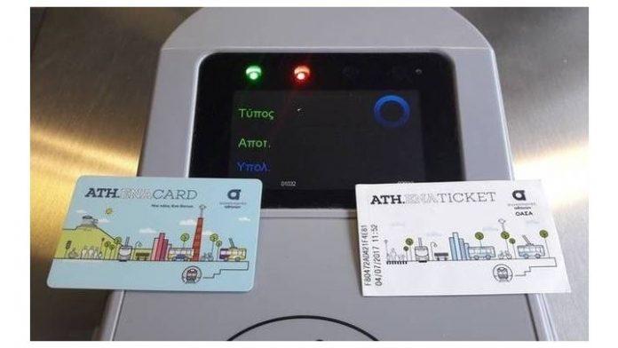 Νέα σημεία πώλησης ηλεκτρονικού εισιτηρίου σε περίπτερα και μίνι μάρκετ