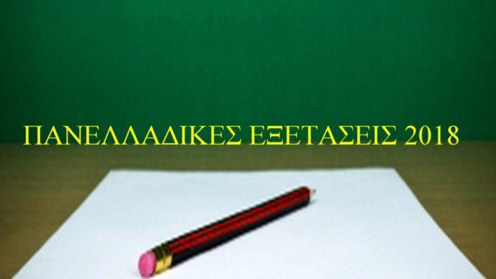 Πανελλαδικές εξετάσεις: Τέλος στην μετάφραση του γνωστού κειμένου στα Αρχαία