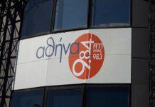 Έκτακτη συνεδρίαση του δημοτικού συμβουλίου της Αθήνας - Για τη δέσμευση τραπεζικών λογαριασμών του «Αθήνα 9.84»