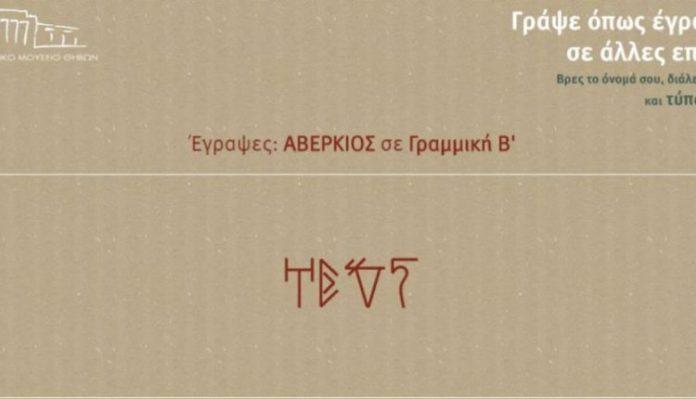 Δείτε πως γράφεται το όνομά σας στις αρχαίες γραφές