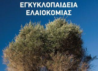 Εγκυκλοπαίδεια Ελαιοκομία: Το Ελαιόλαδο