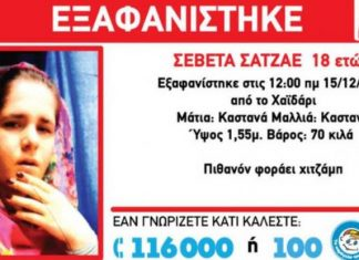 AMBER ALERT: Εξαφανίστηκε 18χρονη στο Χαϊδάρι