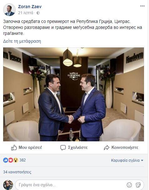 Τσίπρας - Ζάεφ ανέβασαν φώτο από τη συνάντησή τους