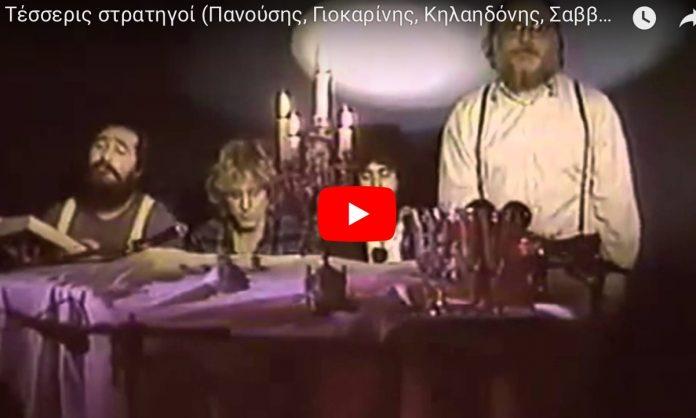 Όταν ο Τζίμης Πανούσης τραγουδούσε Οδυσσέα Ελύτη και Μάνο Χατζιδάκι!