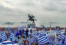 Θεσσαλονίκη: Ολοκληρώθηκε το συλλαλητήριο για το ονοματολογικό
