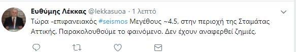 Τo tweet του Ευθύμη Λέκκα για τον σεισμό
