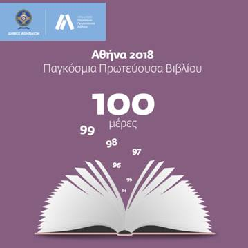 Σε 100 ημέρες από σήμερα η Αθήνα γίνεται Παγκόσμια Πρωτεύουσα Βιβλίου