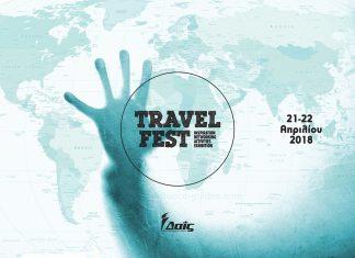 Travel Fest: Το πρώτο ταξιδιωτικό φεστιβάλ στην Ελλάδα